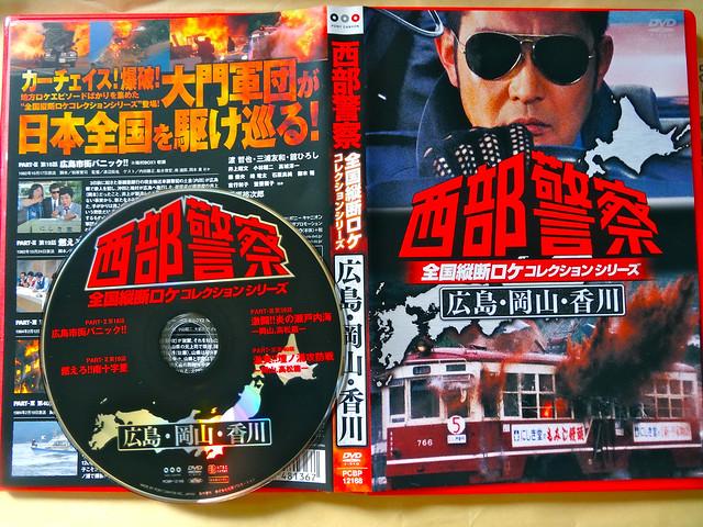 西部警察 全国縦断ロケコレクションシリーズ 広島 岡山 香川篇 ポニーキャニオン