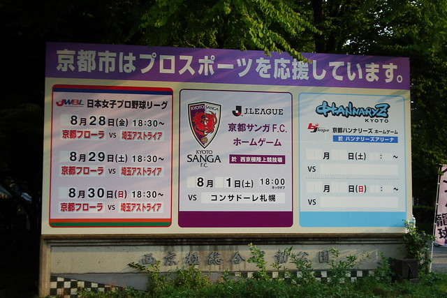 2015/08 J2第27節 京都vs札幌 #02