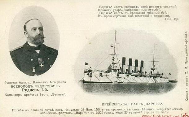 Русско-японская война 1904-1905гг. 3