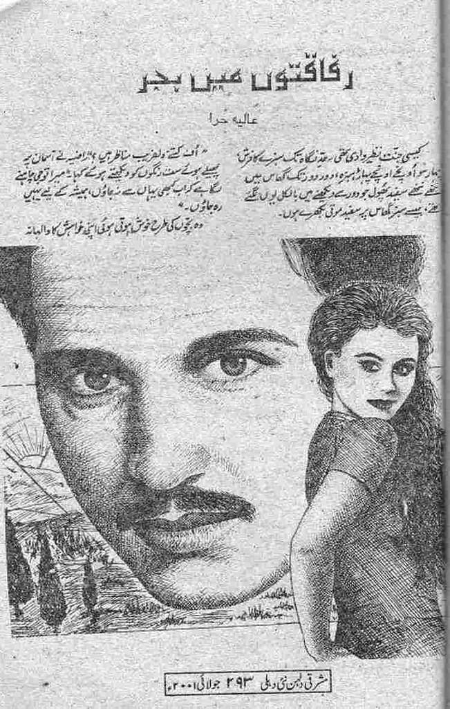 Rafaqaton Mein Hijar Complete By Alia Hira