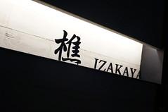 樵 きこり Kikori Yakitori Bar