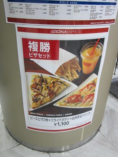 中山競馬場の複勝ピザセット