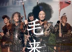 The 5 Samurai