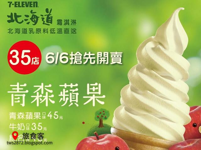 7-11霜淇淋蘋果