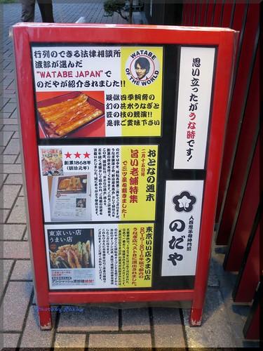 Photo:2015-07-02_T@ka.の食べ飲み歩きメモ(ブログ版)_朝顔祭直前!!初うなぎのうな太郎を久々に!【入谷】のだや_01 By:logtaka