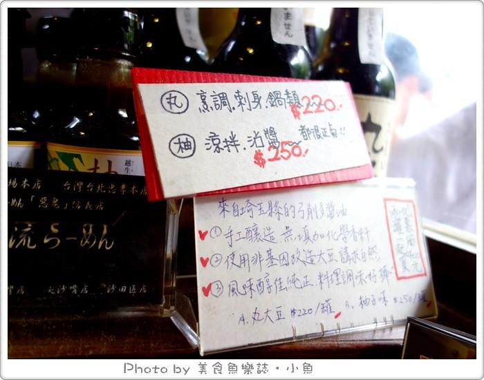 【台北松山】鷹流東京醬油拉麵‧蘭丸 @魚樂分享誌