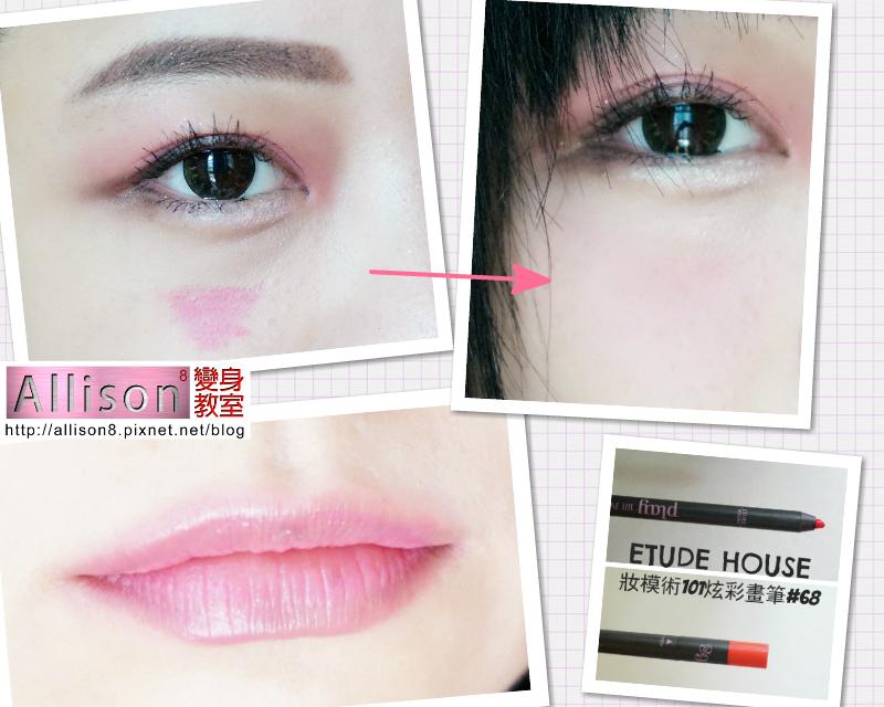DSC0586宿醉妝-etude house妝模術101炫彩畫筆8_meitu_12