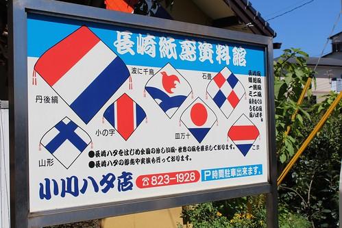 小川ハタ店