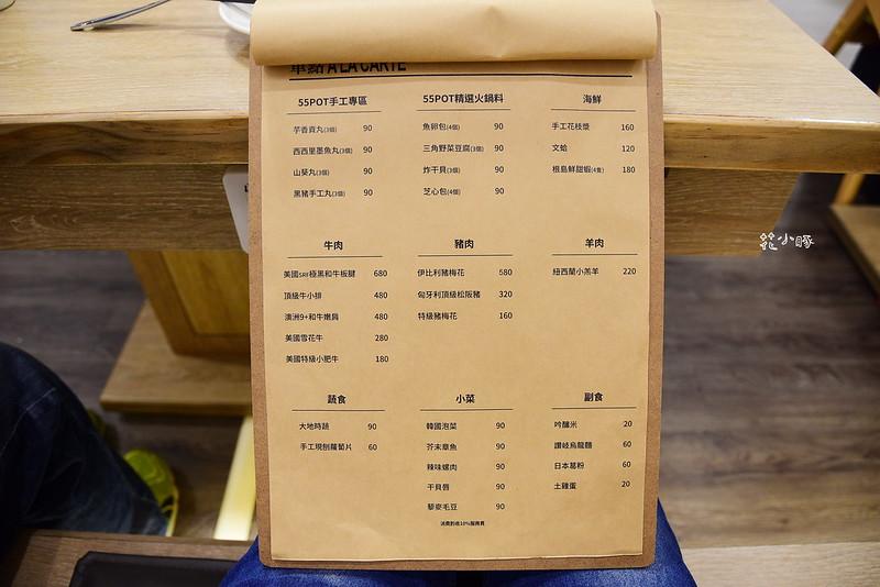55 pot 菜單 華泰名品城 美食 火鍋 推薦 (39)