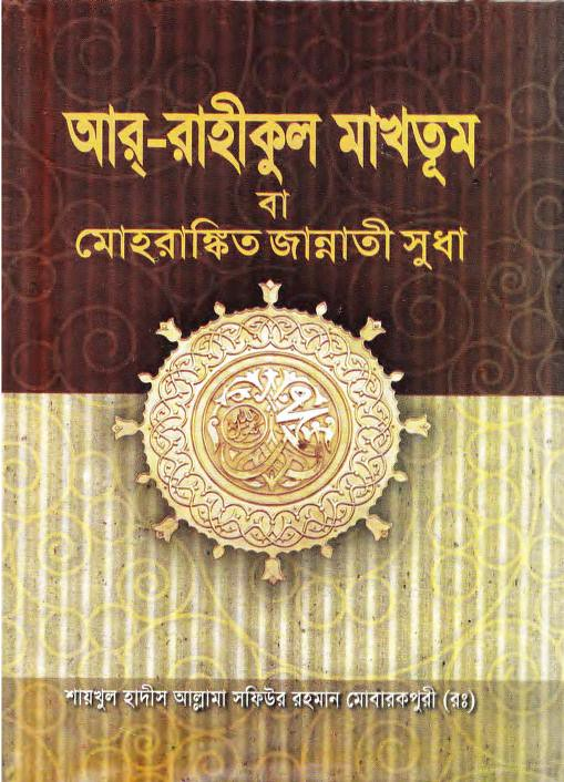 ArRahikulMakhtum_bangla_0000