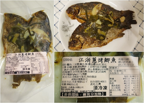 良品嚴選計畫 逸湘齋 蔥烤鯽魚 (4).jpg