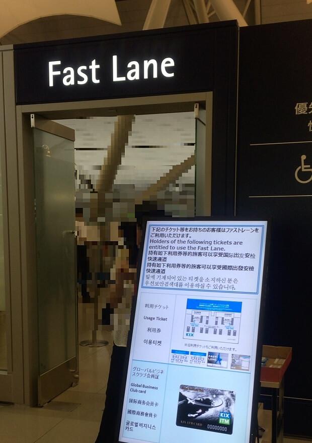 161213 関西空港優先レーン