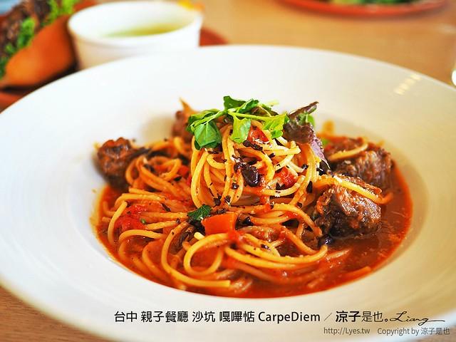 台中 親子餐廳 沙坑 嘎嗶惦 CarpeDiem 20