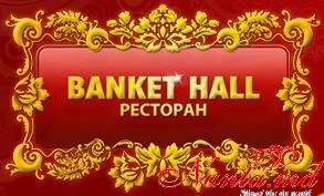 Ресторан Banket Hall > Фото из галереи `Главная`