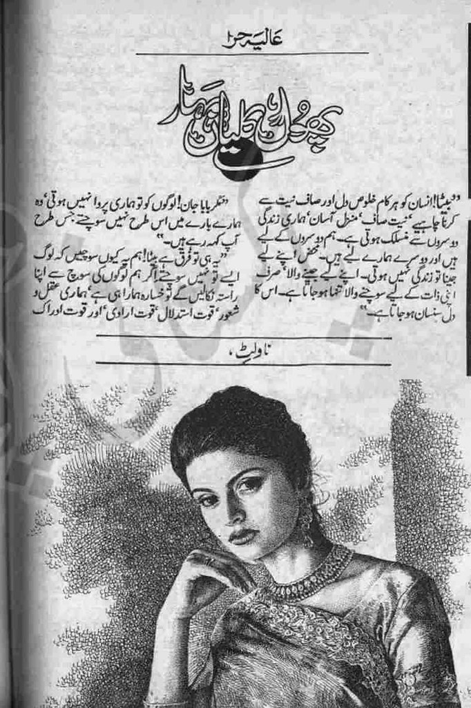 Phool Kalyan Bhar Urdu Novel is writen by Alia Hira Social Romantic story, famouse Urdu Novel Online Reading at Urdu Novel Collection. Alia Hira is an established writer and writing regularly. The novel Phool Kalyan Bhar Urdu Novel also