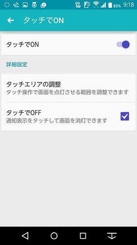 Screenshot_2015-07-11-09-18-50