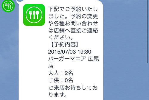 Photo:2015-07-03_ハンバーガーログブック_LINEグルメ予約でBPカムデンで山葵&秋葵【PR】LINE_07 By:logtaka