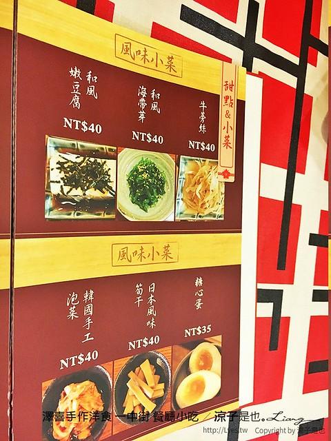 澤喜手作洋食 一中街 餐廳小吃 13