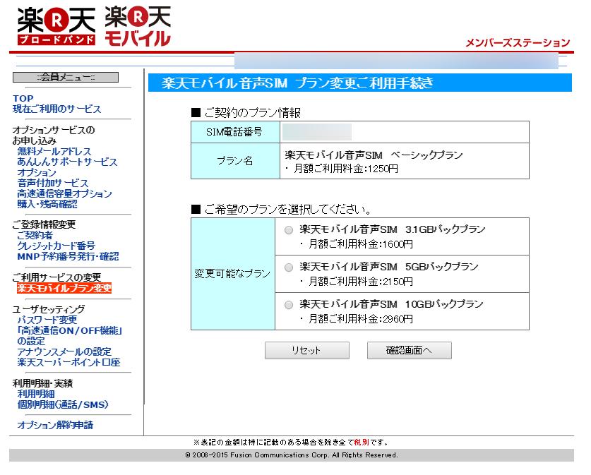楽天モバイルプラン変更01
