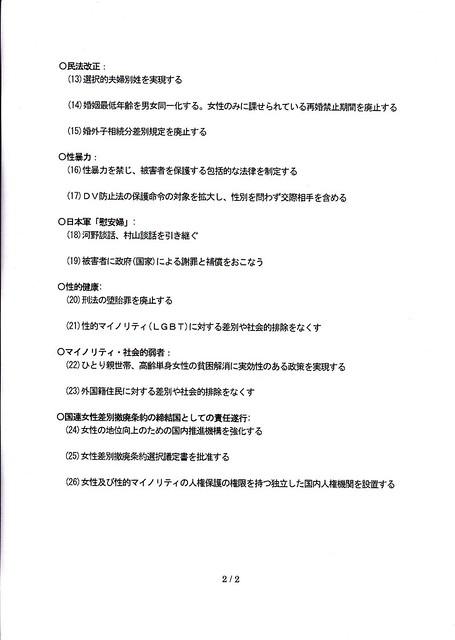 「 ジェンダー 平等政策」 全政党公開アンケート(2/2)