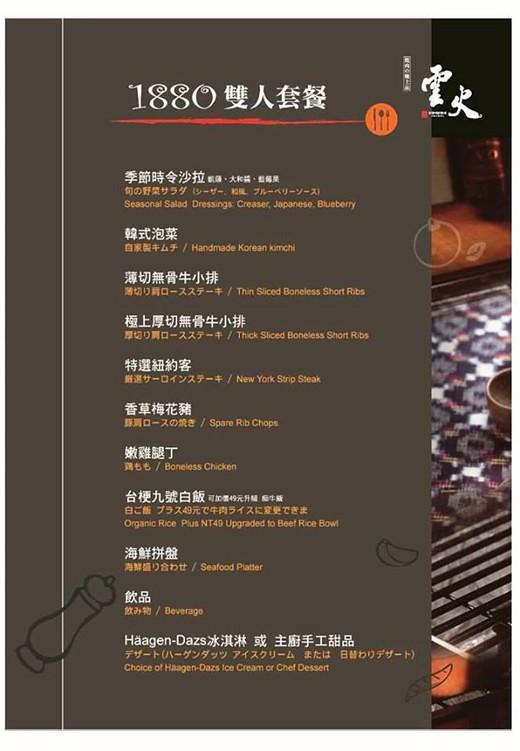 台中燒肉雲火日式燒肉菜單menu價位02