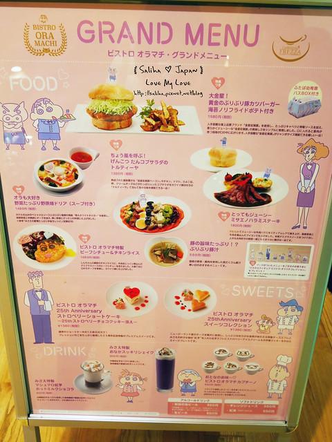晴空塔蠟筆小新餐廳 (2)