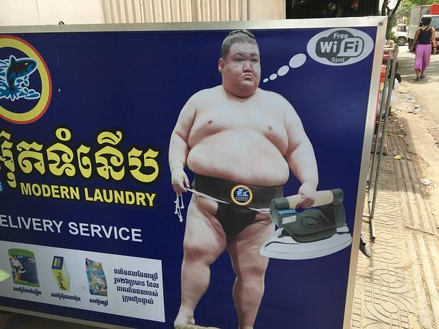カンボジアで幅を利かせるランドリーの看板。これはひどい。