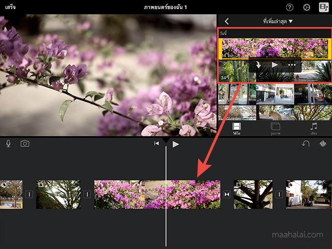 iMovie cut pate clip