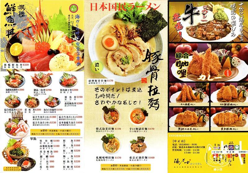【新北市三重餐廳】海力士日本料理(生魚片、拉麵、豬排、咖哩)三重正義北路分店(附海力士菜單)