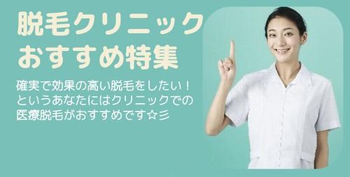 iryo-datsumou-top01