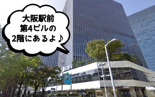 ミュゼ 大阪駅前第4ビル店