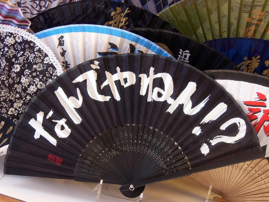 #2972 folding fan (なんでやねん!?)