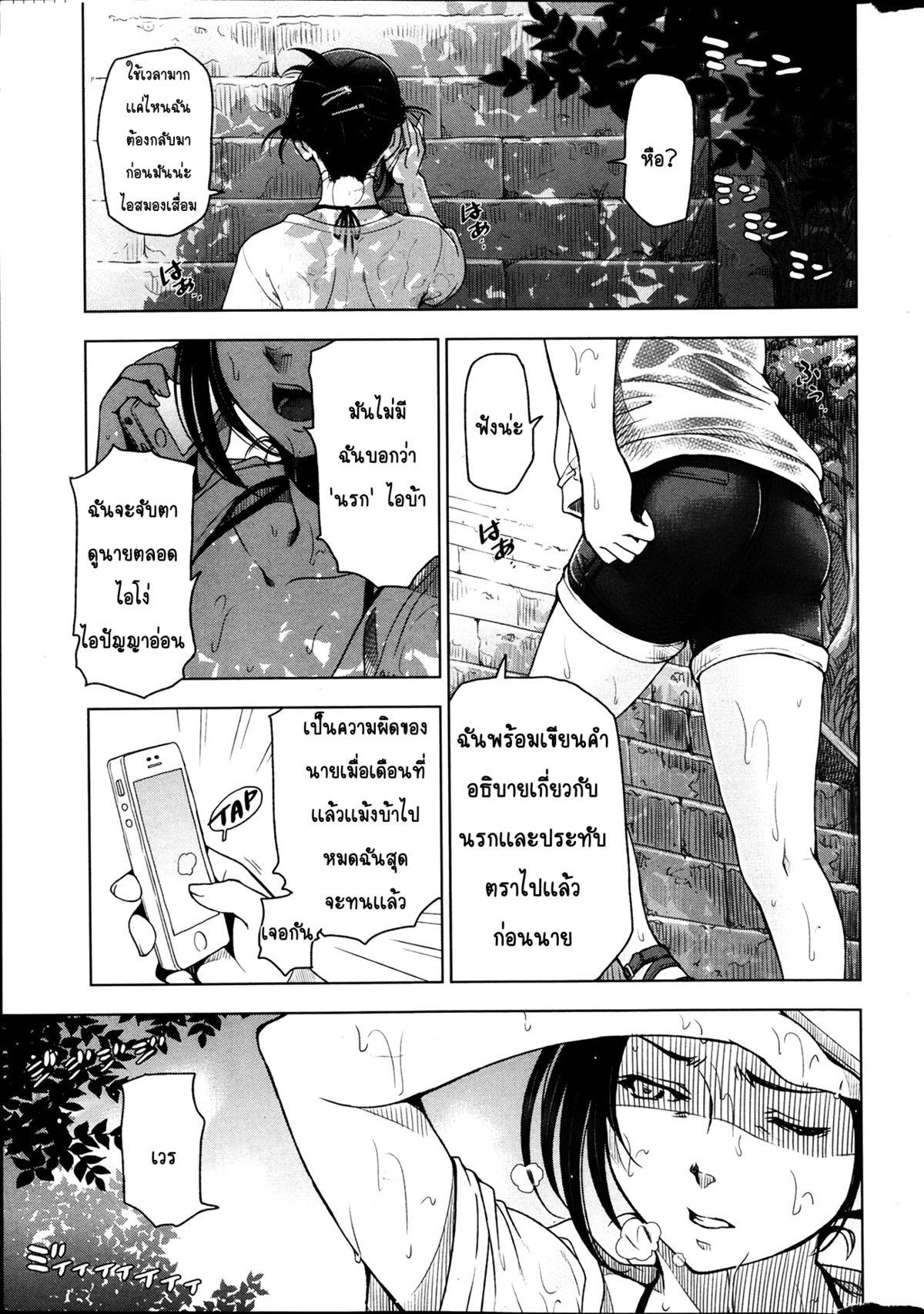 Natsu Jiru [Thai ภาษาไทย]