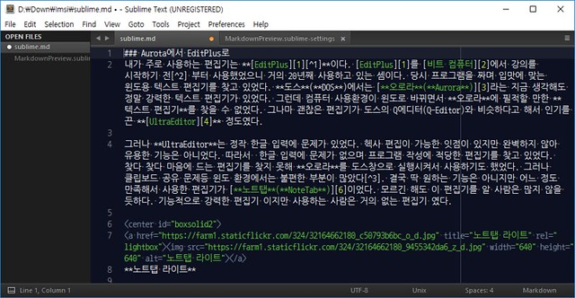 Sublime Text와 Markdown Edit
