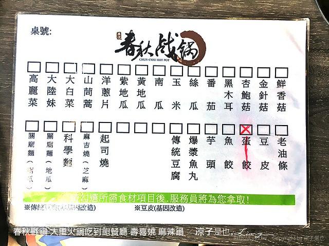 春秋戰鍋 大里火鍋吃到飽餐廳 壽喜燒 麻辣鍋 3