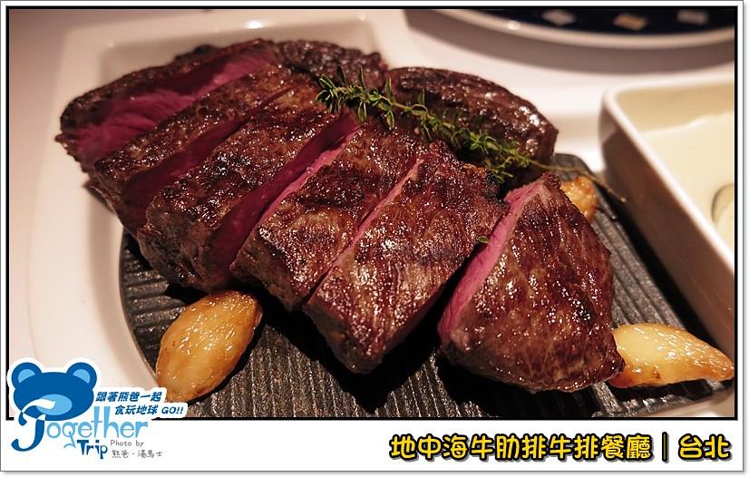 地中海牛肋排牛排餐廳/台北