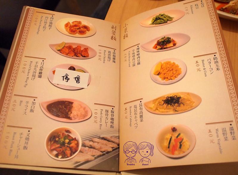 21 世田谷拉麵 menu