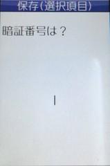 携帯→SDカード電話帳移行4