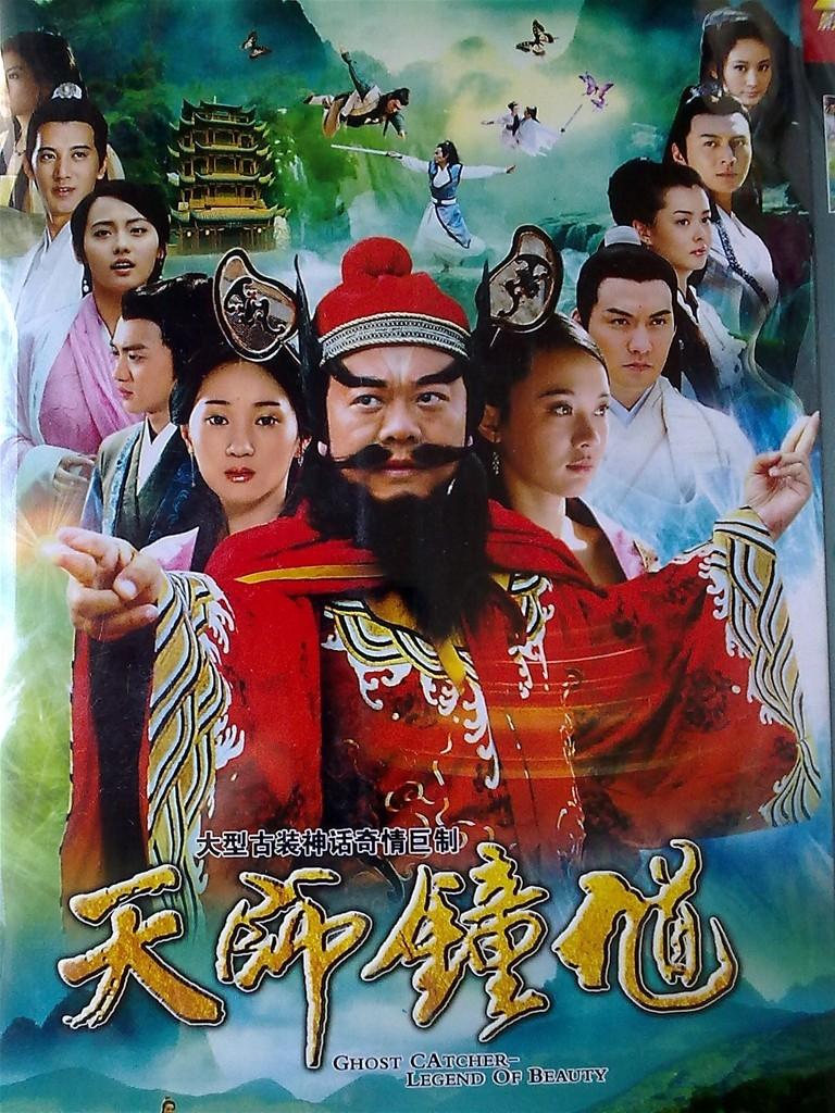 Thiên Sứ Chung Quỳ - Legend Of Beauty (2009)