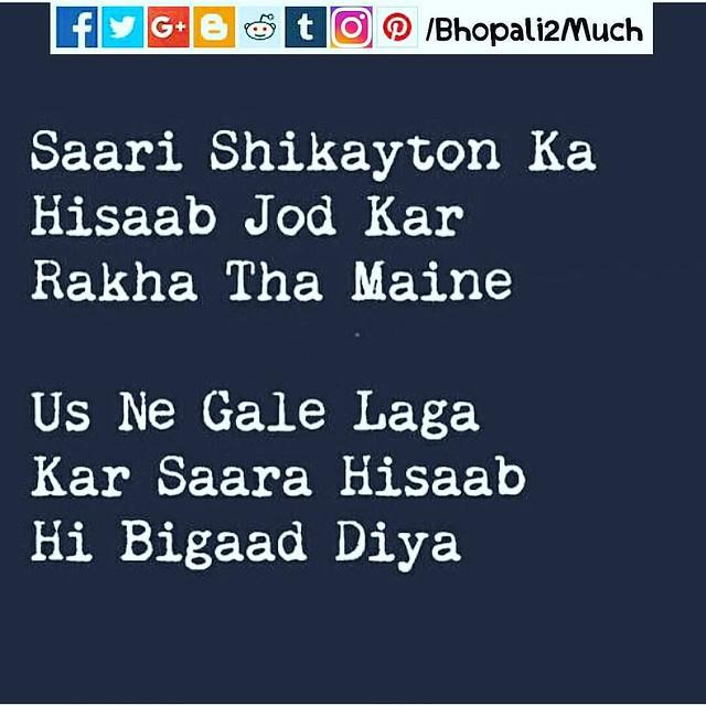 Saari shikayaton ka hisaab jod kar rakha tha maine Us ne gale lagakar saara hisaab bigaad diya. सारी शिकायतों का हिसाब जोड़ कर रखा था मैंने उसने गले लगाकर सारा हिसाब बिगाड़ दिया ... #sher #shayari #twoliner #love #couple #people #hindi #india #bhopali2much
