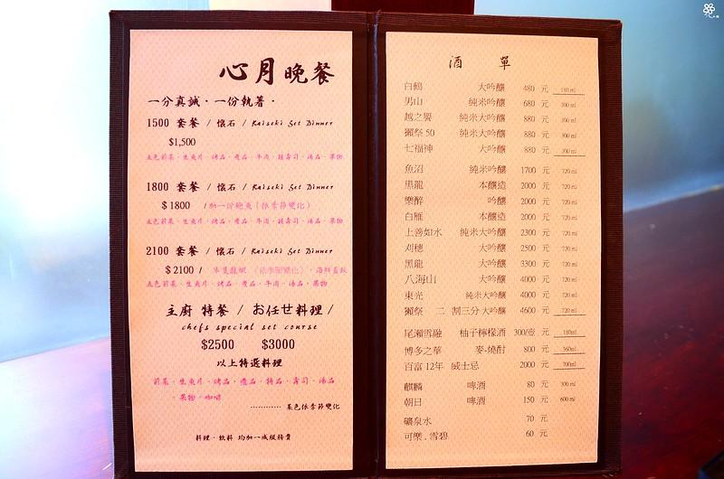 心月懷石料理 (4)