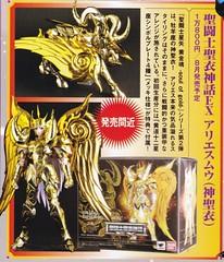 [Comentários]Saint Cloth Myth EX - Soul of Gold Mu de Áries 19351445104_5c84c56971_m