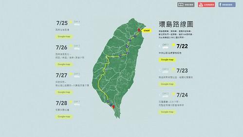 台灣你好環島路線圖