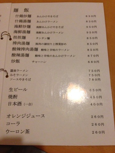 rishiri-island-waraukado-menu03