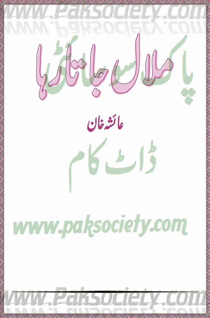 Malal Jata Raha is writen by Ayesha Khan; Malal Jata Raha is Social Romantic story, famouse Urdu Novel Online Reading at Urdu Novel Collection. Ayesha Khan is an established writer and writing regularly. The novel Malal Jata Raha Complete Novel By Ayesha Khan also