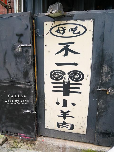 碧潭新店站烏來餐廳推薦不一羊小羊肉 (2)