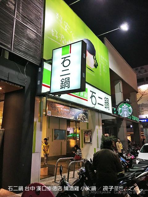 石二鍋 台中 漢口崇德店 燒酒雞 小火鍋 2