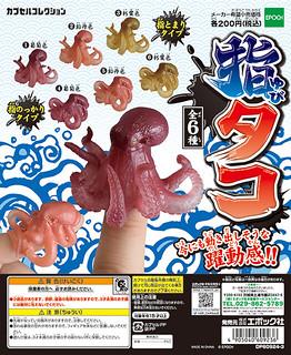 Epoch 躍動感覺的「指上章魚」轉蛋之作登場!指タコ