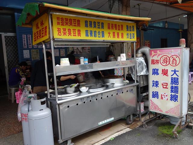 游翁記大腸麵線、臭豆腐、麻辣鍋,韭菜臭豆腐很有特色!