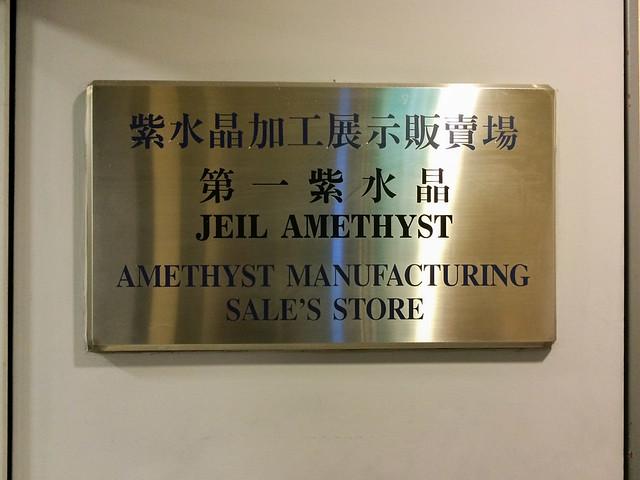 Jeil Amethyst.